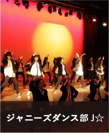 ジャニーズダンス部J
