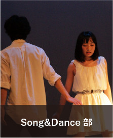 Song&Dance部