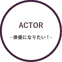 ACTOR - 俳優になりたい! -