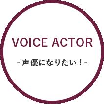 VOICE ACTOR - 声優になりたい! -
