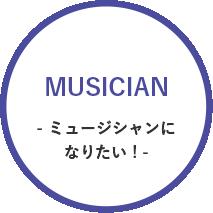 MUSICIAN - ミュージシャンになりたい! -