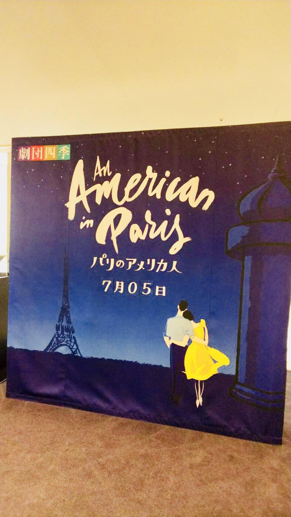 「パリのアメリカ人」劇団四季