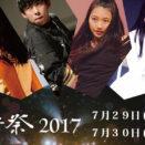 舞祭 My☆Fes2017