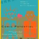 2017年度 舞台製作カリキュラム『コミック・ポテンシャル』