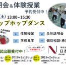 【12月15日:ヒップホップダンス】体験授業追加開催のお知らせ