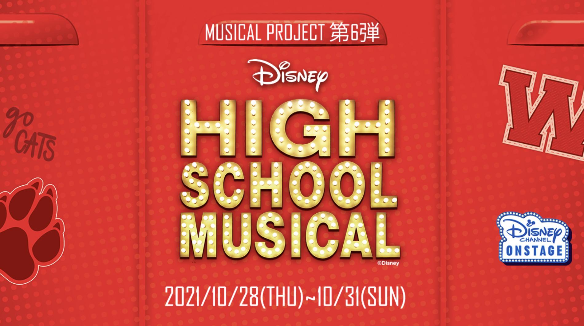 日本芸術学園 Disney HIGH SCHOOL MUSICAL 日本芸術学園が取り組む「ミュージカル・プロジェクト」第6弾!!